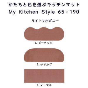 キッチンマット 190 北欧 ロング ワイド モダン 65×190 洗える シンプル My Kitchen Style|orizin|05