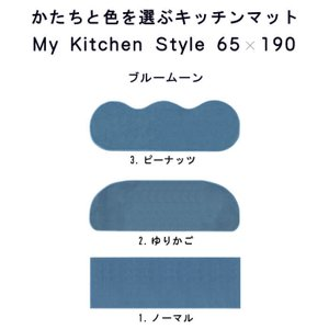 キッチンマット 190 北欧 ロング ワイド モダン 65×190 洗える シンプル My Kitchen Style|orizin|06