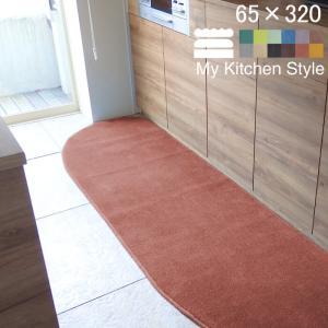 キッチンマット 200 北欧 ロング ワイド モダン 65×200 洗える シンプル My Kitchen Style|orizin