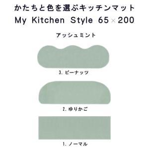 キッチンマット 200 北欧 ロング ワイド モダン 65×200 洗える シンプル My Kitchen Style|orizin|04