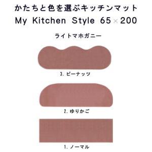 キッチンマット 200 北欧 ロング ワイド モダン 65×200 洗える シンプル My Kitchen Style|orizin|05