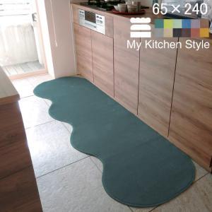 キッチンマット 240 北欧 ロング ワイド モダン 65×240 洗える シンプル My Kitchen Styleの写真