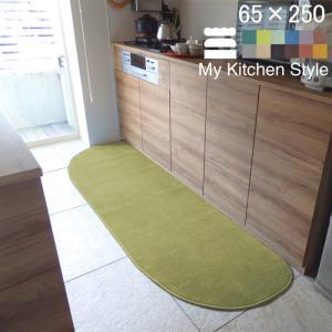 キッチンマット 250 北欧 ロング ワイド モダン 65×250 洗える シンプル My Kitchen Style|orizin