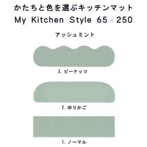 キッチンマット 250 北欧 ロング ワイド モダン 65×250 洗える シンプル My Kitchen Style|orizin|04