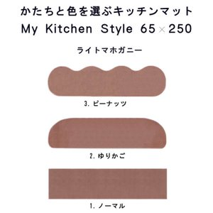 キッチンマット 250 北欧 ロング ワイド モダン 65×250 洗える シンプル My Kitchen Style|orizin|05