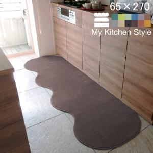 キッチンマット 270 北欧 ロング ワイド モダン 65×270 洗える シンプル My Kitchen Style|orizin