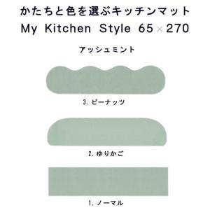 キッチンマット 270 北欧 ロング ワイド モダン 65×270 洗える シンプル My Kitchen Style|orizin|04