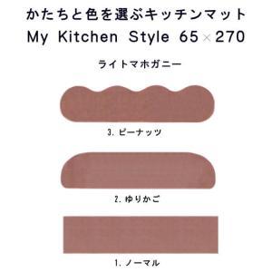 キッチンマット 270 北欧 ロング ワイド モダン 65×270 洗える シンプル My Kitchen Style|orizin|05