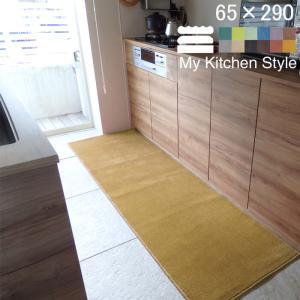 キッチンマット 290 北欧 ロング ワイド モダン 65×290 洗える シンプル My Kitchen Style|orizin