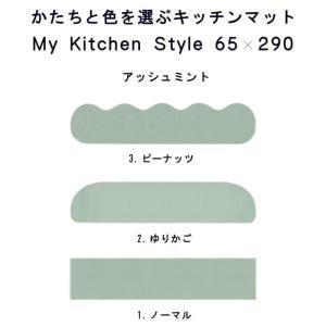 キッチンマット 290 北欧 ロング ワイド モダン 65×290 洗える シンプル My Kitchen Style|orizin|04