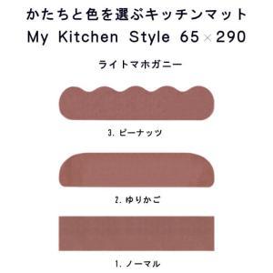 キッチンマット 290 北欧 ロング ワイド モダン 65×290 洗える シンプル My Kitchen Style|orizin|05