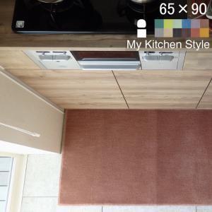 キッチンマット 90 北欧 モダン 65×90 洗える シンプル My Kitchen Style|orizin