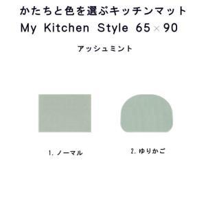 キッチンマット 90 北欧 モダン 65×90 洗える シンプル My Kitchen Style|orizin|04