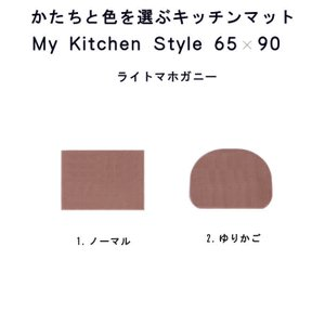 キッチンマット 90 北欧 モダン 65×90 洗える シンプル My Kitchen Style|orizin|05