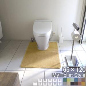 トイレマット(マット単品販売) 北欧 ロング おしゃれ 耳長 65×120 スタンダード型 My Toilet Style|orizin