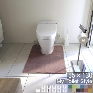 トイレマット 130 65cm×130cm My Toilet Style 選べるくりぬき 北欧 モダン 洗える シンプル おしゃれ 新築 祝 内祝 リフォーム リノベーションの写真
