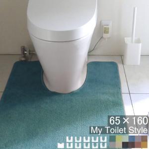 トイレマット(マット単品販売) 北欧 ロング おしゃれ 耳長 65×160 スタンダード型 My Toilet Style|orizin