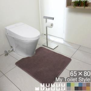トイレマット 80 65cm×80cm My Toilet Style 選べるくりぬき 北欧 モダン 洗える シンプル おしゃれ 新築 祝 内祝 リフォーム リノベーション orizin
