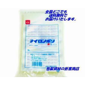 真空袋 ナイロンポリ 新[Lタイプ] [No.3B] (130mm*200mm) [100枚入]