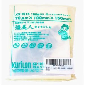 [サイズ]厚μ70×巾100×長150 [容量:約100ml] [バラ100枚単位 対応出荷]  高...