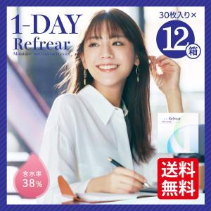 特典あり コロナ対策中 12箱 コンタクトレンズ 1DAY Refrear Moisture 38 ...