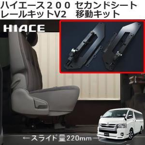 ハイエース 200系1型2型3型4型5型 セカンドシートレール キット 車種専用 大空間 ハイエース...
