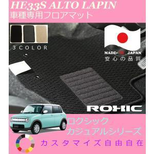 スズキ HE33S アルトラパン 専用フロアマット  全席一台分  純正同様 ロクシック(ROXIC...