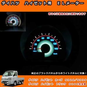 DAIHATSU HIJET用(ダイハツ ハイゼット)ELメーター登場! ハイゼット トラックからカ...