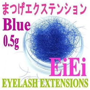 【在庫処分】ケースなし、まつげエクステ、ウイングラッシュ、シルクタッチまつげ 0.5g  ブルー oroshi-ee