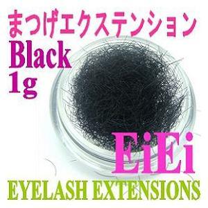 【在庫処分】ケースなし、まつげエクステ、ウイングラッシュ、シルクタッチまつげ 1g×Jカール ブラック oroshi-ee