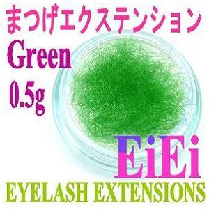 【在庫処分】ケースなし、まつげエクステ、ウイングラッシュ、シルクタッチまつげ 0.5g、 グリーン oroshi-ee