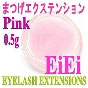 【在庫処分】ケースなし、まつげエクステ、ウイングラッシュ、シルクタッチまつげ 0.5g、 ピンク oroshi-ee