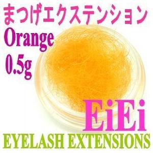 【在庫処分】ケースなし、まつげエクステ、ウイングラッシュ、シルクタッチまつげ 0.5g、オレンジ oroshi-ee
