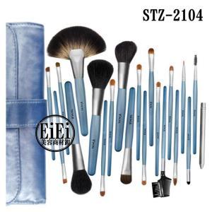 時間限定セール 21本メイクブラシセット 化粧ブラシセット メイクブラシ収納ケース付  STZ-2104|oroshi-ee