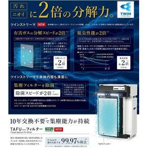 【送料無料】ダイキン 加湿 ストリーマ 空気清浄機 ACK70V-W ACK70V-T (MCK70V 同等品 加湿器 脱臭 PM2.5 花粉 タバコ ペット カビ ハウスダスト ウイルス )|oroshidonya-fukuya|02