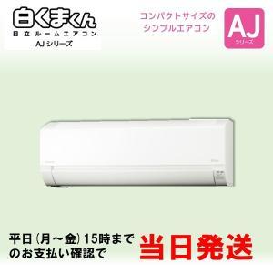 日立 エアコン RAS-AJ22G -W ホワイト 6畳 2.2kW RAS-AJ22G + RAC-AJ22G 冷暖 冷房 暖房 コンパクト スターホワイト の商品画像