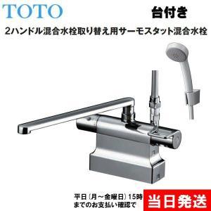 TOTO 浴室用 サーモスタット混合水栓 デッキ TMGG46EZ エアインシャワー 寒冷地仕様 可変ピッチ 吐水 300mm KF3011 ZTR ・ BF-B646 TNSD 型同等品 の商品画像