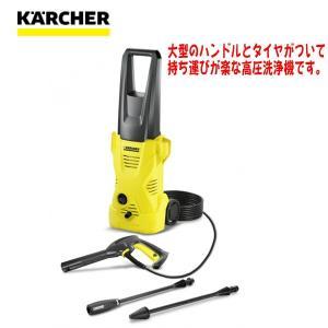 KARCHER (ケルヒャー) 高圧洗浄機 K2の関連商品8