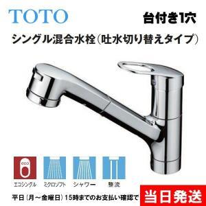 シャワー切替タイプ 大形ヘッドで洗いものラクラク  注:ホースは引き出せません (ホースが引き出せる...
