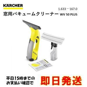 KARCHER (ケルヒャー) ハンディ 窓用 バキュームク...