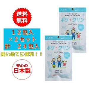 【 2 セット ( 24 包入り) 】ポケクリン アルコール ハンドジェル 除菌 個包装 携帯用 手洗 手指 ジェル 洗浄 日本製 oroshinestore