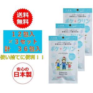 【 3 セット ( 36 包入り) 】ポケクリン アルコール ハンドジェル 除菌 個包装 携帯用 手洗 手指 ジェル 洗浄 日本製 oroshinestore