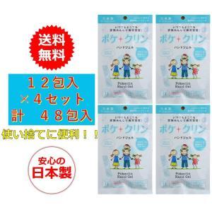 【 4 セット ( 48 包入り) 】ポケクリン アルコール ハンドジェル 除菌 個包装 携帯用 手洗 手指 ジェル 洗浄 日本製 oroshinestore
