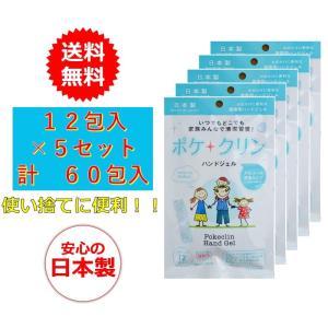 【 5 セット ( 60 包入り) 】ポケクリン アルコール ハンドジェル 除菌 個包装 携帯用 手洗 手指 ジェル 洗浄 日本製 oroshinestore