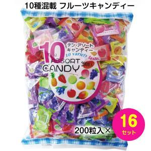業務用キャンディーまとめ買い フルーツキャンディー国産品1袋560g(約200粒)×16セット 個包装飴 低価格景品 oroshistadium