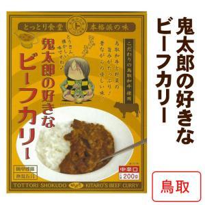 ご当地カレー 鳥取県ご当地レトルトカレー * 鬼太郎の好きなビーフカリー * ギフト 景品 誕生日