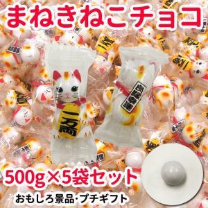 招き猫チョコ・おもしろお菓子 まねきねこチョコ500g 5袋セット個包装チョコ 猫お菓子 猫チョコ ...
