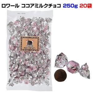 神戸モンロワールチョコレート ココアミルクチョコ20袋(1c...