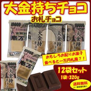 おもしろチョコ 大金持ちチョコ 個包装12袋(1c/s) 一万円チョコ お札チョコ お金チョコ バレ...