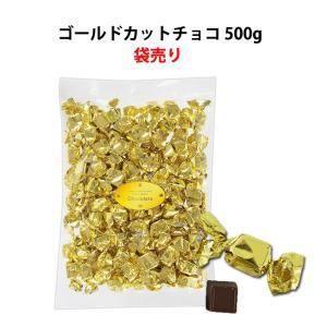 大袋入りお菓子まとめ買い 金色チョコ *ゴールドカットチョコ(両ひねり) 500g * 個包装お菓子  お配りお菓子 景品 ノベルティ 販促品 プチギフト|oroshistadium